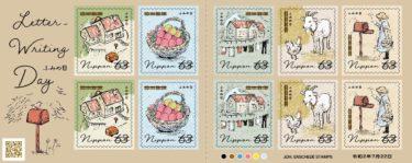 2020年7月発売 郵便局の切手『史跡名勝天然記念物保護100年』・『ふみの日にちなむ郵便切手』