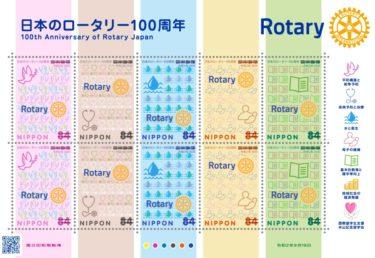 2020年9月発売 郵便局の切手『国勢調査100年』『日本のロータリー100周年』