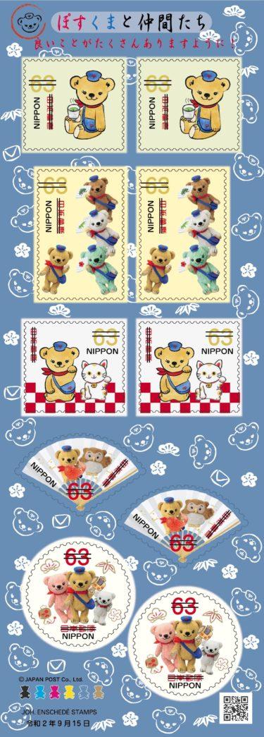 2020年9月発売 郵便局の切手『ぽすくまと仲間たち』・『ハッピーグリーティング』