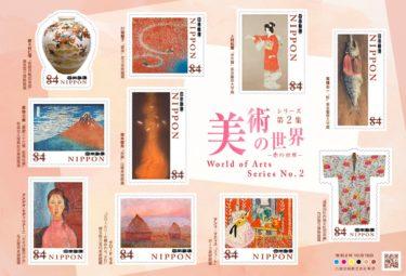 2020年10月発売 郵便局の切手『国際植物防疫年2020』・『美術の世界シリーズ 第2集』
