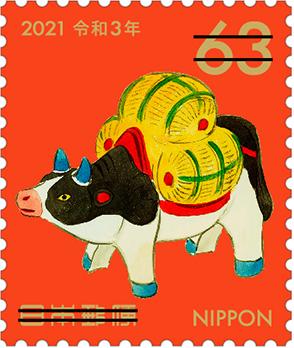 2020年10月29日発売 郵便局の令和3年年賀郵便切手