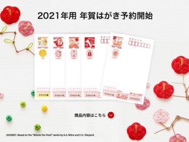 2021(令和 3)年用年賀はがき~デザイン・当選番号のまとめ~
