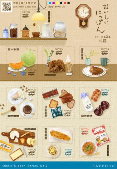 2020年11月発売 郵便局の切手『おいしいにっぽんシリーズ 第2集』・『動物シリーズ 第3集』