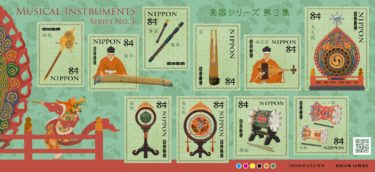 2020年12月発売!!郵便局の切手  『楽器シリーズ 第 3 集』・『おもてなしの花シリーズ 第15集』