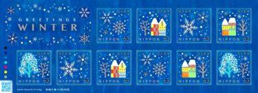 2020年11月発売 郵便局の切手『冬のグリーティング』『絵本の世界シリーズ 第4集』