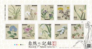 2021年1月発売  郵便局の切手『自然の記録シリーズ 第1集』