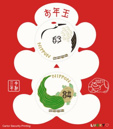 2021年1月18日発売 切手・はがきストア限定『お年玉切手シート』