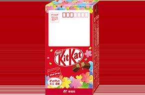 【2020年度版】受験生応援キットメール~キットカットを送ろう!!~