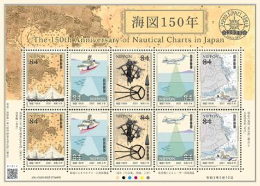 2021年3月12日発売 郵便局の切手『海図150年』