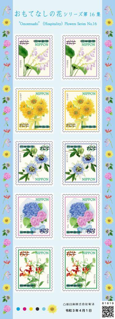 2021年4月発売 郵便局の切手『おもてなしの花シリーズ 第16集』・『グリーティング(シンプル)』