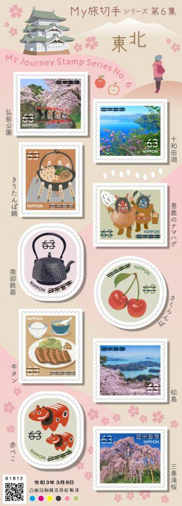 2021年3月発売  郵便局の切手『My 旅切手シリーズ 第 6 集』・『My旅切手レターブック(東北)』