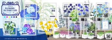 2021年5月発売‼郵便局の切手『天然記念物シリーズ第6集』・『グリーティング(ライフ・花)』