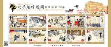 2021年4月発売 郵便局の切手『切手趣味週間・郵便創業150年』・『ハッピーグリーティング』