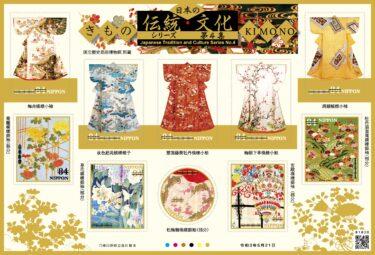 2021年5月発売‼郵便局の切手『日本の伝統・文化シリーズ 第4集』・『国土緑化(島根県)』