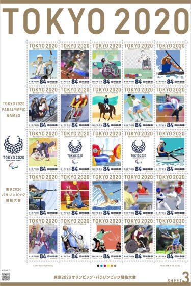 2021年6月発売‼ 郵便局の切手『東京2020オリンピック・パラリンピック競技大会』