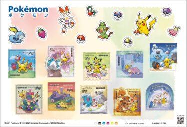 2021年7月と8月に発売するポケモン切手・ポケモン切手BOXの紹介