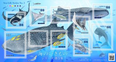 2021年7月発売‼郵便局の切手『海のいきものシリーズ第5集』・『 ふみの日にちなむ郵便切手』