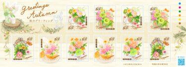 2021年8月発売 郵便局の切手『秋のグリーティング』