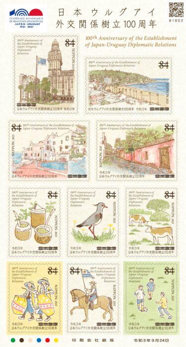 2021年9月発売 郵便局の切手『日本ウルグアイ外交関係樹立100周年』