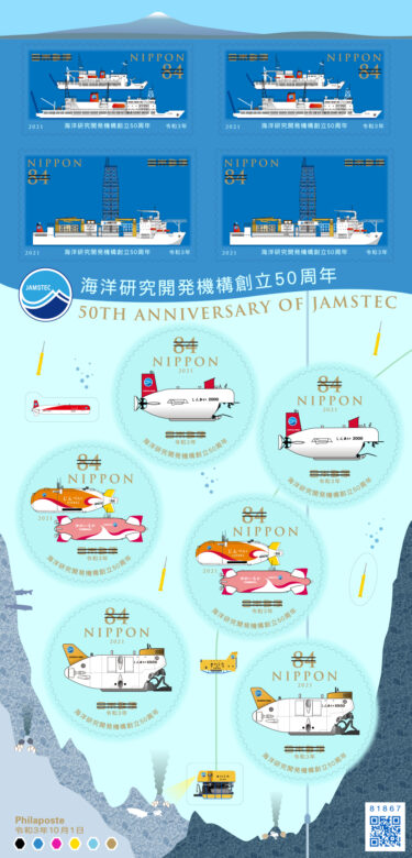 2021年10月発売 郵便局の切手 『海洋研究開発機構創立50周年』・『自然の風景シリーズ 第1集』