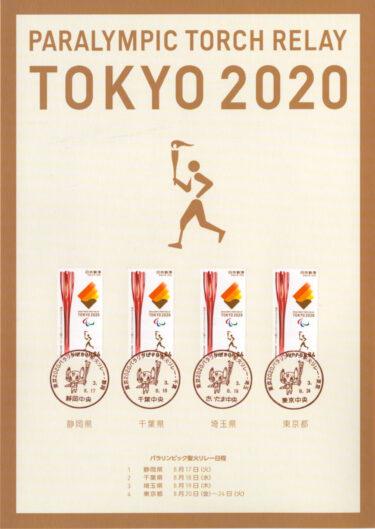 【2021年度】使えない切手⁉東京2020オリンピック・パラリンピック聖火リレー小型印集の切手についてまとめ