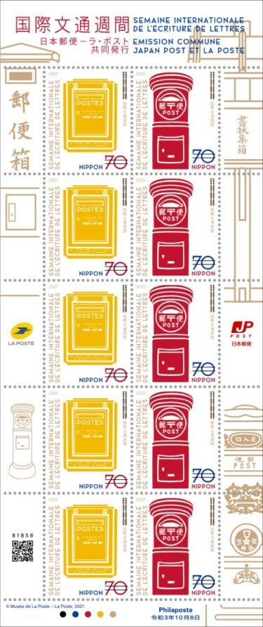 2021年10月8日発売 海外へ手紙を送ろう『国際文通週間にちなむ郵便切手』