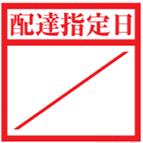 この日に届けたい!!~郵便局の配達日指定の利用方法~