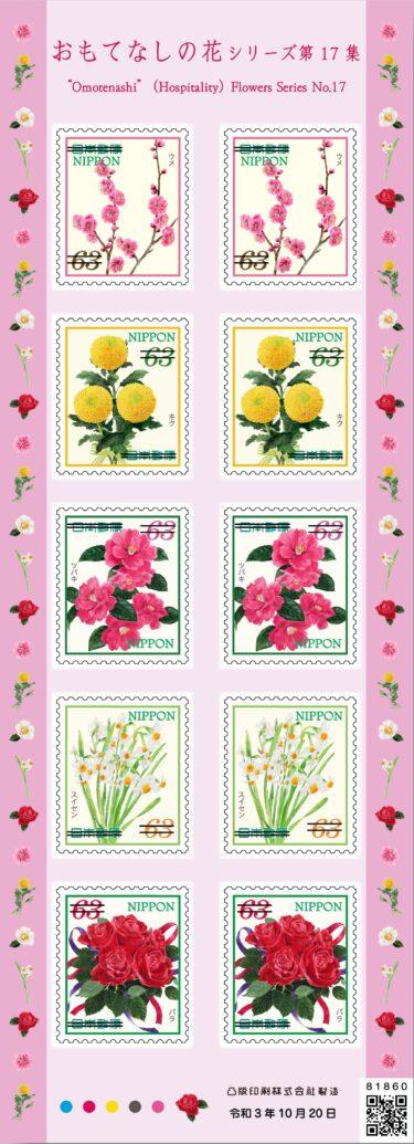 2021年10月・11月発売 郵便局の切手『おもてなしの花シリーズ 第17集』・『グリーティング(シンプル)』